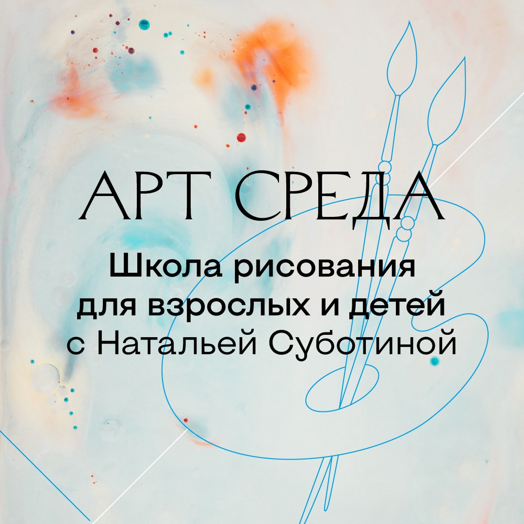 "Афиша 16.09 Открытое занятие Школы ""Арт-среда"""