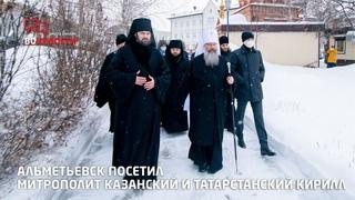АЛЬМЕТЬЕВСК ПОСЕТИЛ МИТРОПОЛИТ КАЗАНСКИЙ И ТАТАРСТАНСКИЙ КИРИЛЛ.