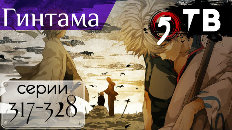 Гинтама 5 Gintama 5 銀魂 TV 5 317 328 серии