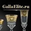 Посуда Богемия - gallaelite.ru