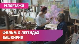 В Уфе сняли фильм об объединении башкирских художников «Чингисхан». Они известны на весь мир