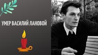 Умер Василий Лановой.