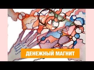 НЕЙРОГРАФИКА. Денежный магнит