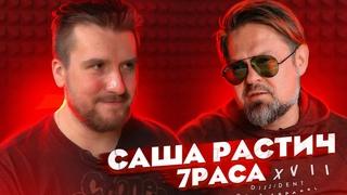 Саша Растич (7Раса) Про то как чуть не умер на сцене, Пошлую Молли, Порубова и сольник!
