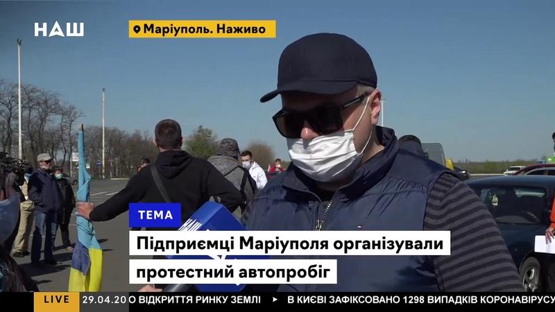 Підприємці Маріуполя влаштували автопробіг проти карантину ГРОМАДА НАШ 29 04 20