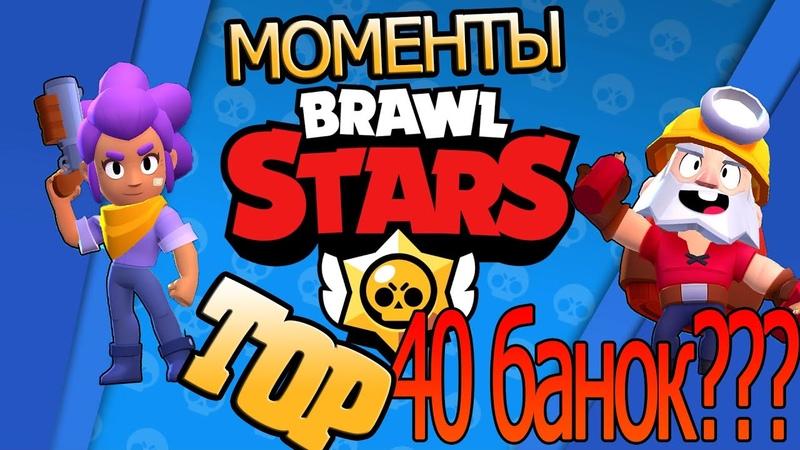 🤣 БРАВЛ СТАРС ТОП МОМЕНТЫ ДИНАМАЙК И ШЕЛЛИ ! TOP MOMENTS BRAWL STARS 🤣
