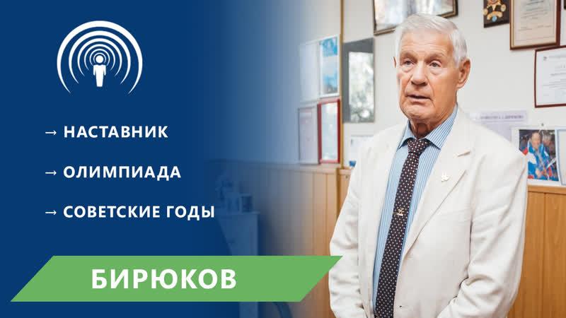Анатолий Бирюков легенда массажа преподаватель преподавателей CITYSPA LOCATOR