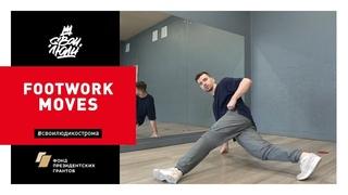 "92. Footwork movies   Видео-уроки брейк данс от школы танца ""СВОИ ЛЮДИ"""