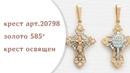 Золотой освященный крест арт.20798