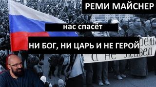 Реми Майснер и Евгений Платонов. Никто не даст нам избавления