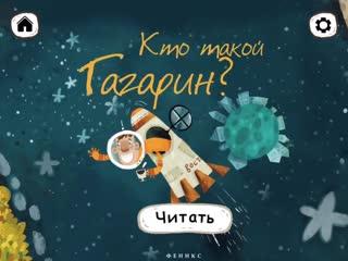 Кто такой Гагарин Познавательное видео для детей
