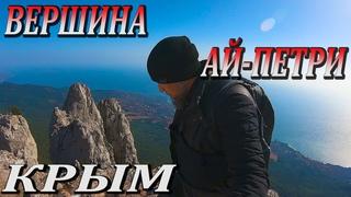 Крым 2021! Ялта дорога на Ай-Петри! Цены на Экскурсию для Приезжих