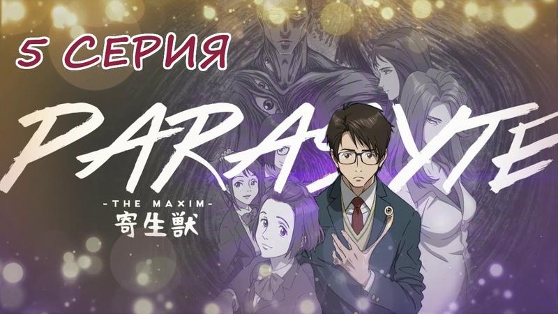 Обзор аниме Паразит Учение о жизни 1 сезон 5 серия
