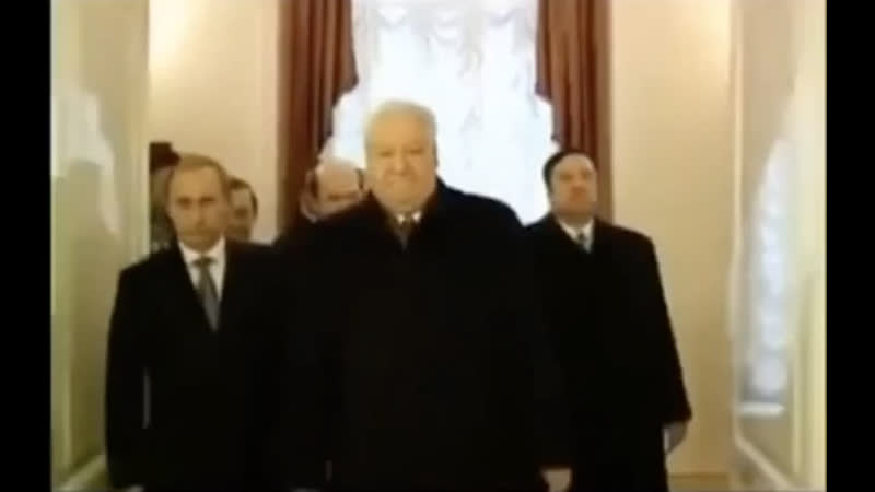 Ельцин приходит