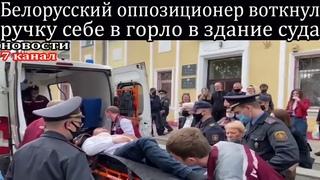 Белорусский оппозиционер Степан Латыпов воткнул ручку себе в горло в здание суда.