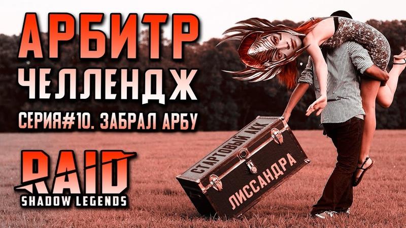 Арбитр Челлендж 10 Финал Забрал Арбу RAID Shadow Legends