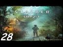 Прохождение. S.T.A.L.K.E.R. Народная Cолянка ОП 2.1 028. ПДА Крысюка и пушка-конфетка.