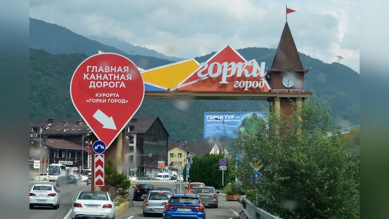 Красная Поляна. Главная канатная дорога Горки город.