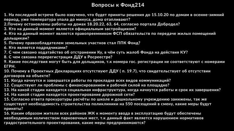 Сериал стройка ЖК Лайково 21.10.2020