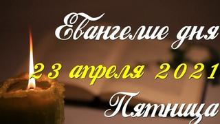 Евангелие дня. 23 апреля 2021. Чтение Книги пророка Исаии