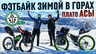 Горы. Зима. Фэтбайк. Первый полноценный опыт езды на фэтбайке! Велопоход на плато Асы