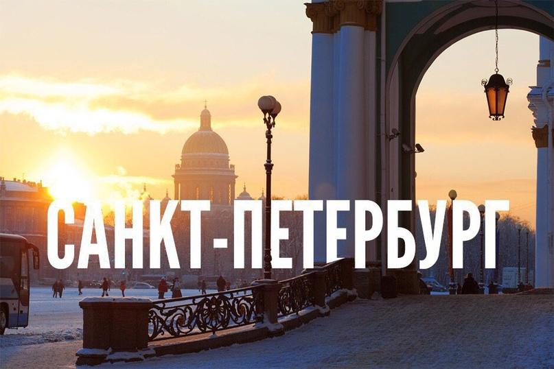 """""""Санкт-Петербург вошёл в сотню самых посещаемых городов мира"""""""
