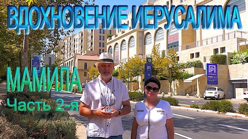 Святая Земля Израиль Вдохновение Иерусалима Древность и современность Мамила Часть 2 Mamilla