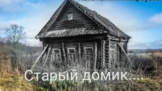 Старый домик.... муз. Константин Мокроусов  сл. Е.Горбовской  студия // PiterMusicStudio //