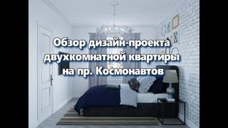 Обзор дизайн-проекта интерьера двухкомнатной квартиры на пр. Космонавтов, г. Санкт-Петербург.