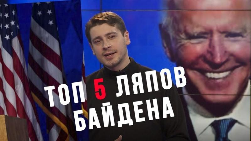 ДЖО БАЙДЕН и его ТОП 5 ляпов БОРЩ с Макаровским