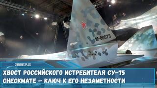 Хвост российского истребителя Су-75 «Checkmate» – обладает очевидными стелс-качествами
