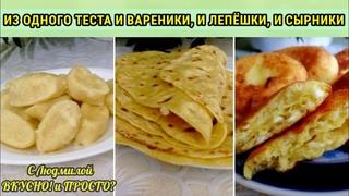 Сырные лепешки, сырники, ленивые вареники - всё из одного теста | с Людмилой ВКУСНО и ПРОСТО