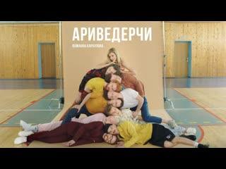 Премьера клипа! Юлианна Караулова - Ариведерчи ()