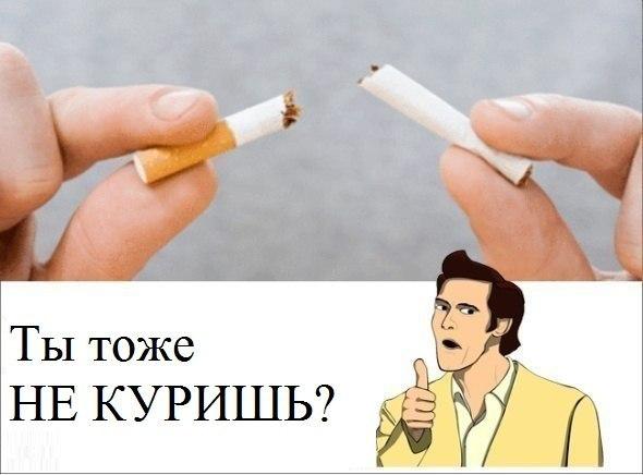 Картинки ставь лайк если не куришь
