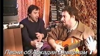 Александр Волокитин и Яков Браславский-об Аркадии Северном, посвящение Дмитрию и Софьи Калятиным