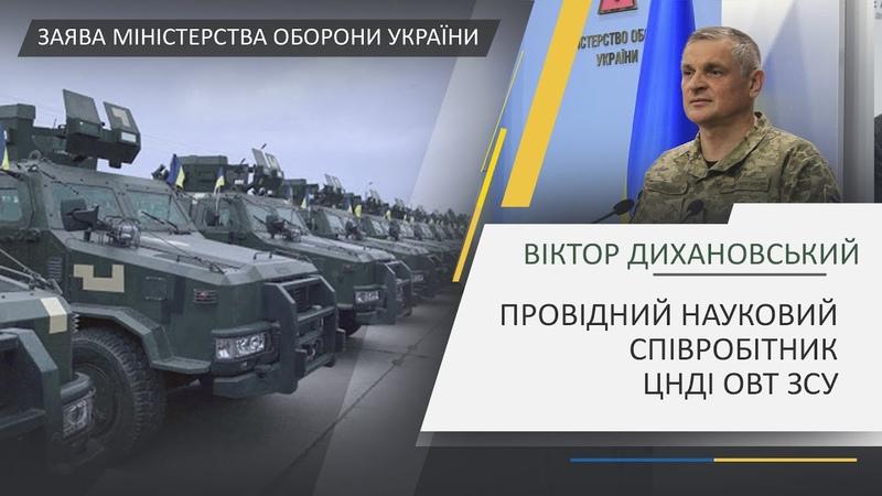 Віктор Дихановський про Державне оборонне замовлення