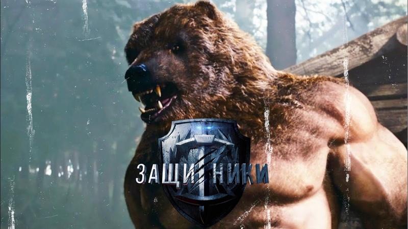 НАШУМЕВШИЙ РУССКИЙ БОЕВИК ОСТРОСЮЖЕТНЫЙ ФИЛЬМ Защитники Российские боевики фильмы