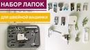 Обзор набора лапок для швейной машинки TIM hm