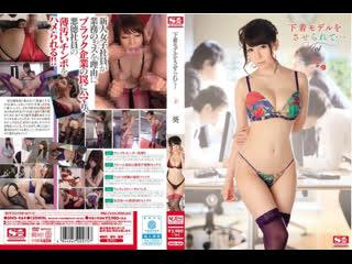 Ono Yuuko (AOI) [SNIS-464{Порно Хентай Hentai Javseex  Porno Brazzers Mofos Humiliation Titty fuck Аниме Anime}