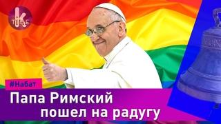 Легализация греха - папа Римский признал однополые браки  - #28 Набат