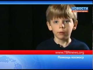 Шестилетний мальчик помогает NASA. ТБН - Россия