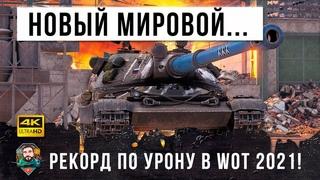 ШОК! Новый мировой рекорд по УРОНУ потряс Мир Танков! Расчехлитель на охоте в World of Tanks!