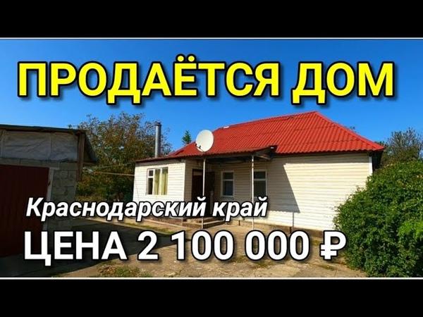 ПРОДАЕТСЯ ДОМ ЗА 2 100 000 РУБЛЕЙ В КРАСНОДАРСКОМ КРАЕ Г БЕЛОРЕЧЕНСК ПОДБОР НЕДВИЖИМОСТИ НА ЮГЕ
