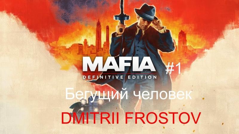 Mafia Definitive Edition 1 Бегущий человек