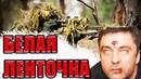 """Боевик о снайпере """"БЕЛАЯ ЛЕНТОЧКА """" фильм Русский боевик"""