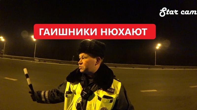 ДПС ГИБДД УФА 2020 Отшиваем Нюхачей