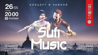 Sufi Music. Вечер суфийской музыки. 26 мая 2021