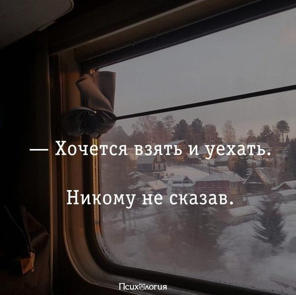 Картинка уехать или остаться