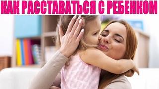 РАССТАВАНИЕ С РЕБЕНКОМ | Как правильно расставаться с ребенком в зависимости от возраста малыша