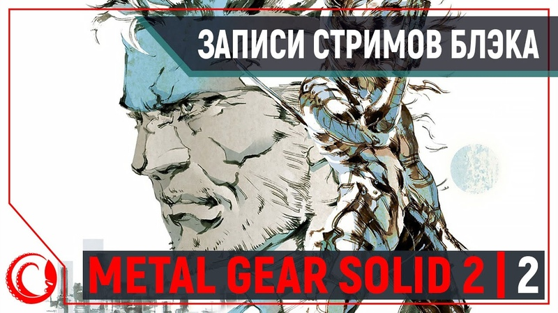 ФИНАЛ | Metal Gear Solid 2: Сыны свободы 3
